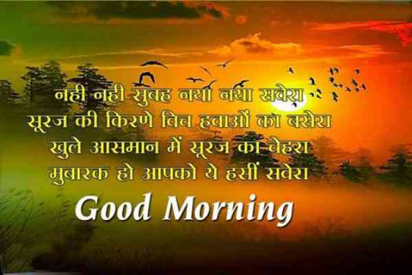 गुड मॉर्निंग इमेजेज इन हिंदी - Good Morning Image in Hindi ...