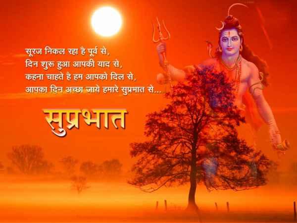 HD Good Morning Image in Hindi