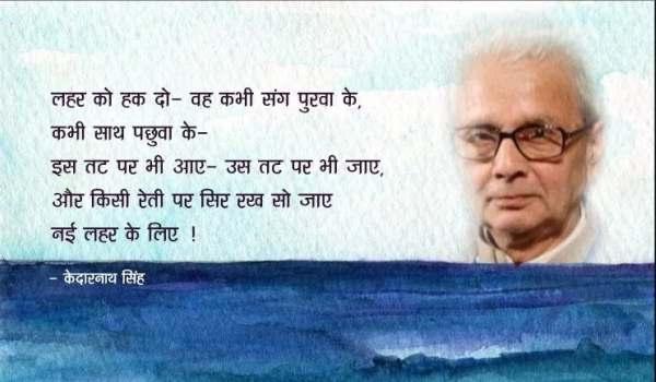 Kedarnath Singh Kavita Kosh in Hindi
