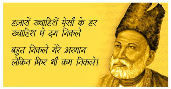 Mirza Ghalib Two Line Shayari in Hindi