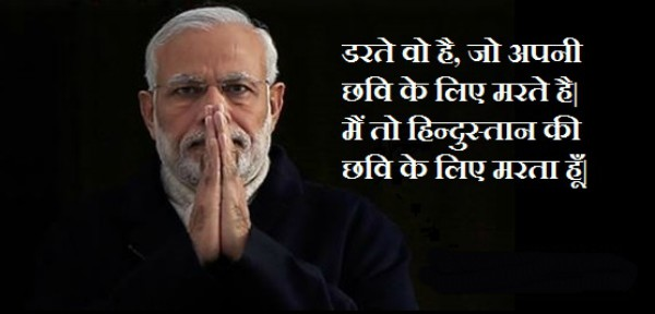 Narendra Modi Inspirational Quotes in Hindi