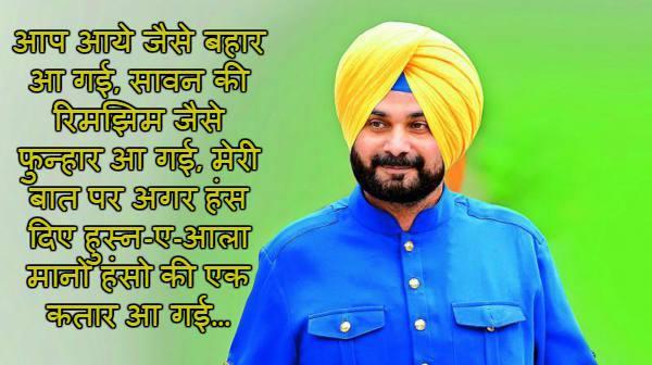 Navjot Singh Sidhu Funny Shayari