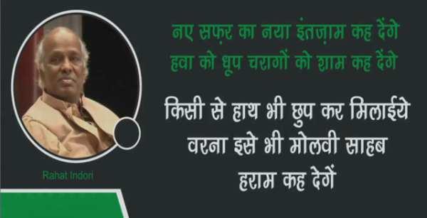 Rahat Indori Ki Shayari