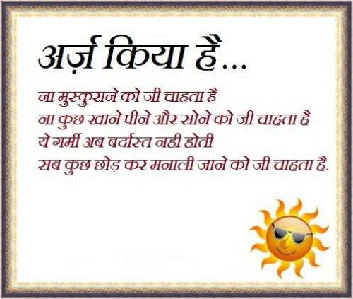 Summer Shayari in Hindi