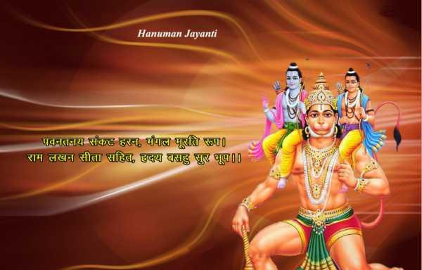 hanuman jayanti image sms