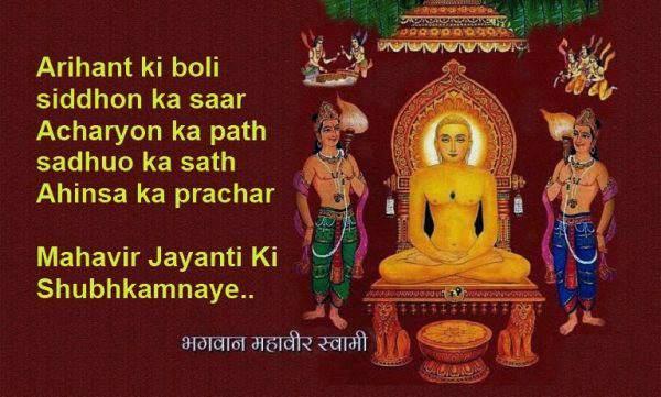 mahavir jayanti pics to download