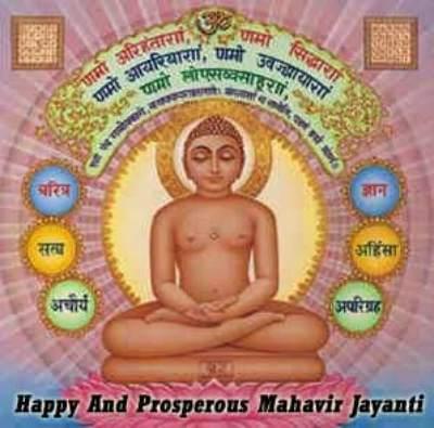 mahavir swami jayanti images