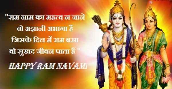 ram navami photos free download