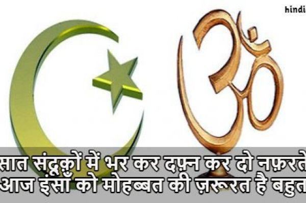 2 Lines Desh Bhakti Qaumi Unity Sher Shayari