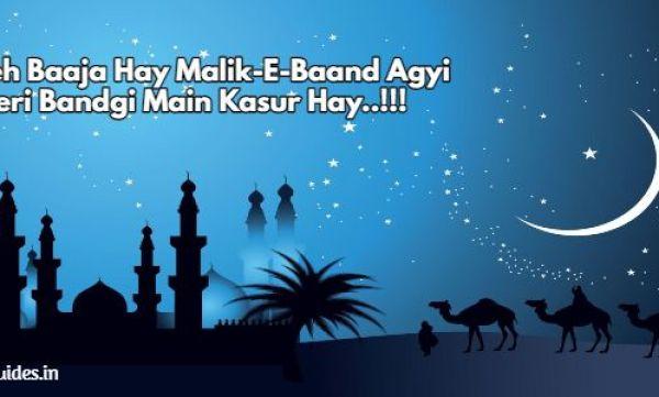 2 Lines Islamic Shayari