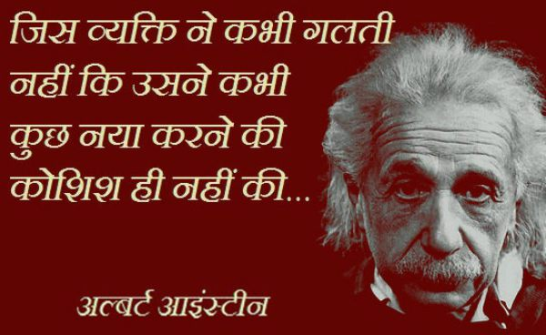 Albert Einstein ke Vichar
