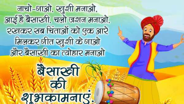 Baisakhi Wishes Quotes