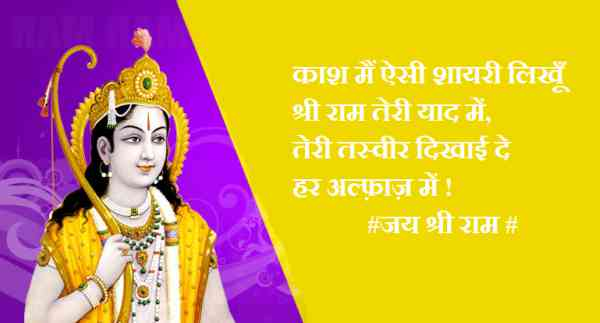 Bhagwan Ram Bhaqt Status
