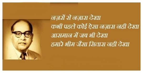 Dr. Babasaheb Ambedkar Jayanti Status in Hindi