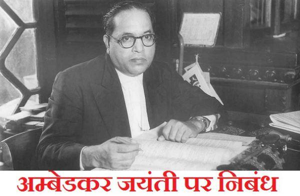 Dr. Bhim Rao Ambedkar Jayanti Essay in Hindi