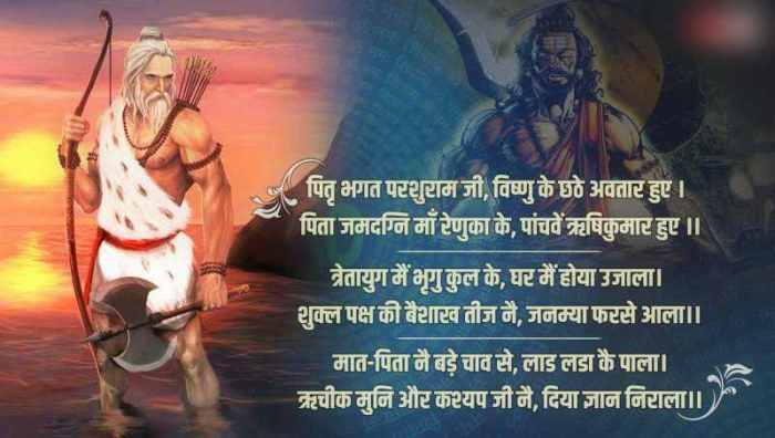 Happy Parshuram Jayanti Status in Hindi