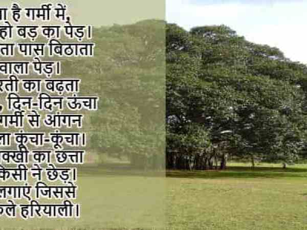 Hindi Poetry on Environment