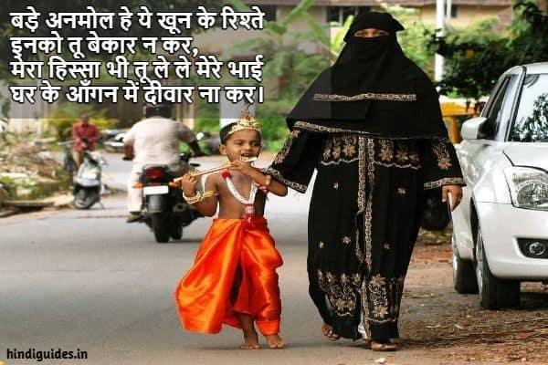 Hindu Muslim Ekta Shayari in Hindi Image