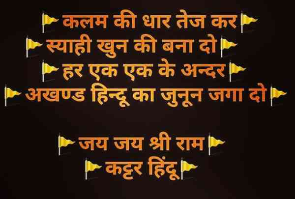 Kattar Hindu Jai Shree Ram Status in Hindi