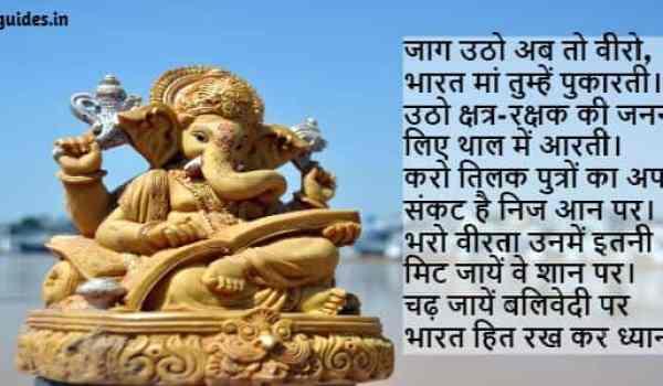 Kattar Hindu Kavita in Hindi
