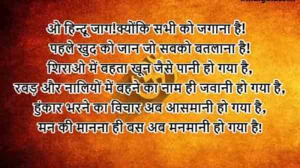 Kattar Hindu Poem in Hindi
