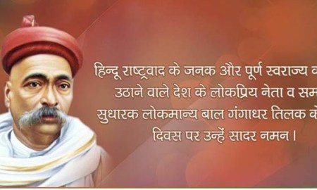 Lokmanya Bal Gangadhar Tilak Quotes in Hindi