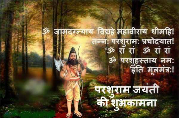 Lord Parshuram Jayanti Shayari In Hindi