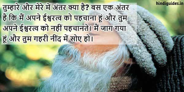 ओश क शयर Osho Shayari In Hindi आचरय