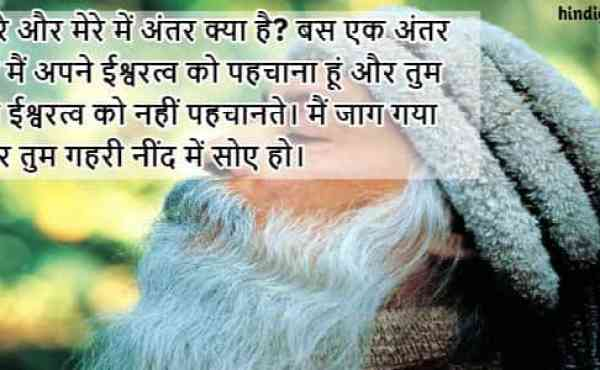Osho Shayari in Hindi