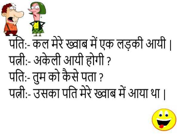 Pati Patni ke Jokes in Hindi