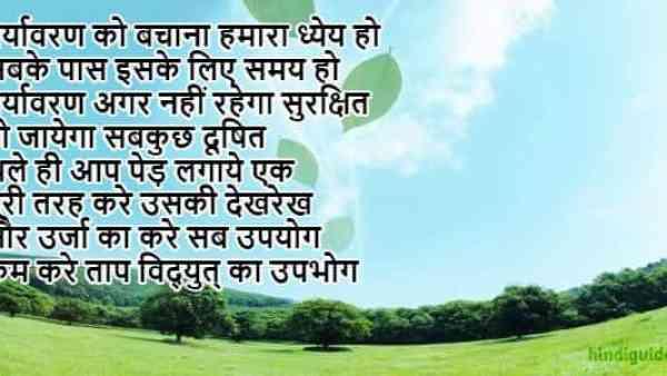Poem on Environment