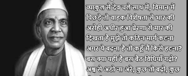 Poet Maithili Sharan Gupt Poems in Hindi Language