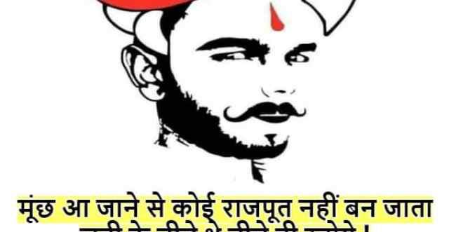 Rajput Shayari 2 Line