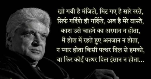 - 2 Line Romantic Sher Ghazal on Love & Life