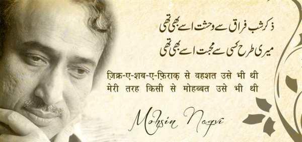 2 Lines Poetry Sher & Ghazal