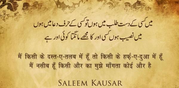 2 Lines Urdu Sher