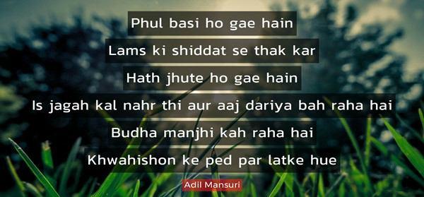 Adil Mansuri Shayari in Hindi & Gujarati