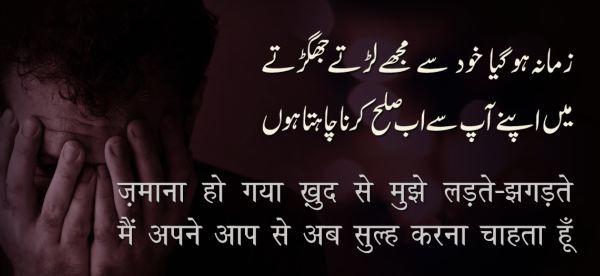 Ahmad Faraz Shayari in Hindi