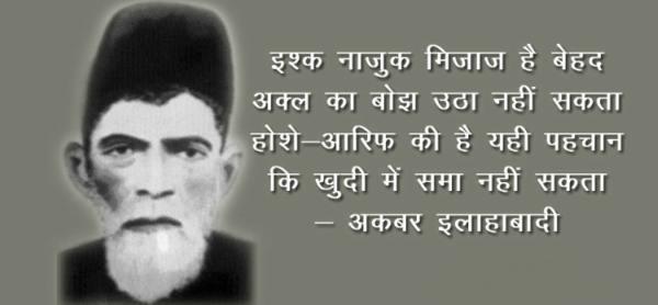 Akbar Allahabadi Shayari in Urdu & Hindi
