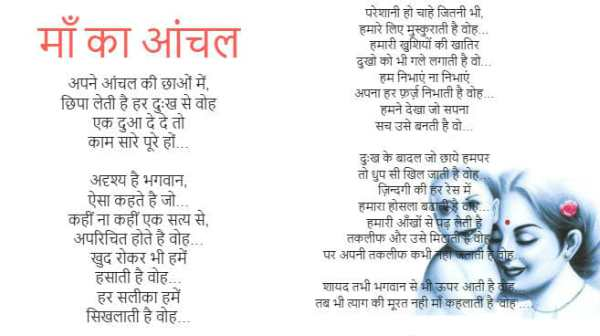 Best Speech on Mothers Day in Hindi