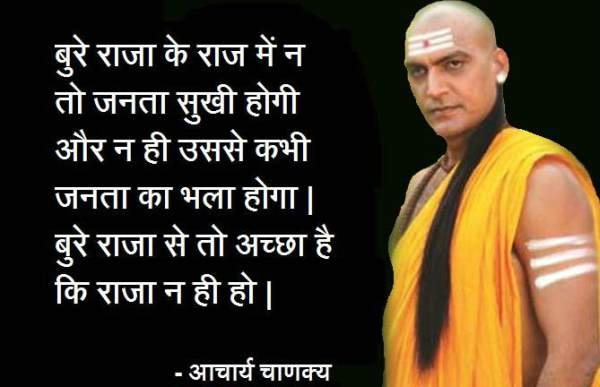 Chanakya Business Quotes in Hindi