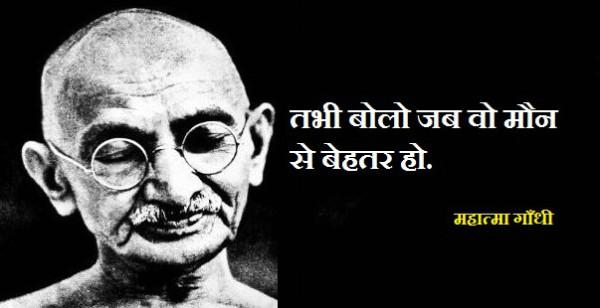 Famous Slogans By Mahatma Gandhi