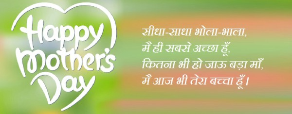 Happy Mother's Day Shayari in Hindi
