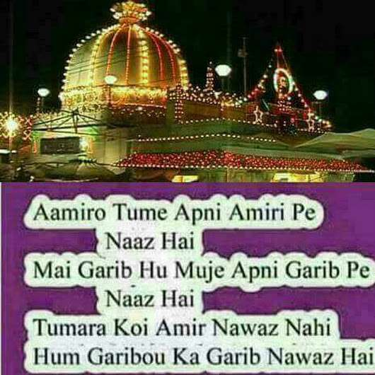 Khwaja Garib Nawaz Shayari in Hindi
