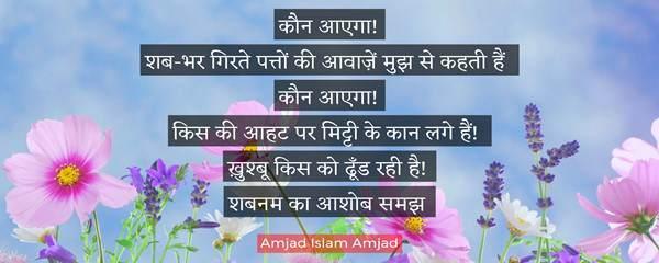 Love Shayari Amjad Islam Amjad