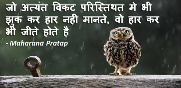 Maharana Pratap Thoughts in Hindi