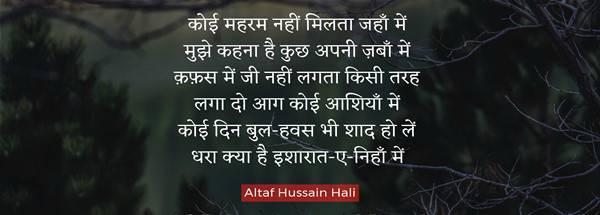 Maulana Altaf Hussain Hali Ki Shayari