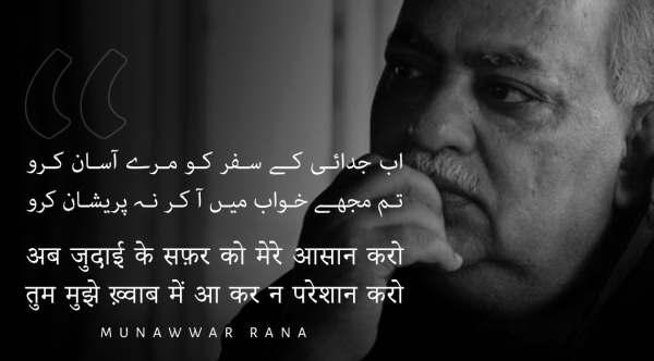 Munawwar Rana Urdu Shayari