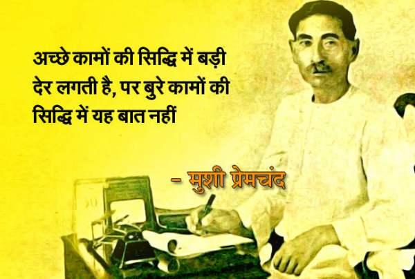 Munshi Premchand Quotes Love