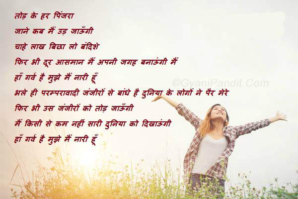 Nari Sashaktikaran Par Kavita in Hindi